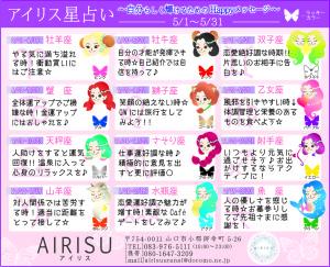 サンデー西京アイリス星占い(2013.5月)