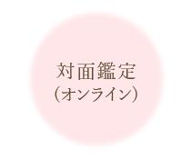 対面鑑定・オンライン