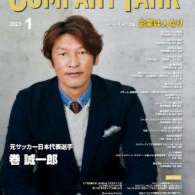 カンパニータンク2021月1月号_巻表紙