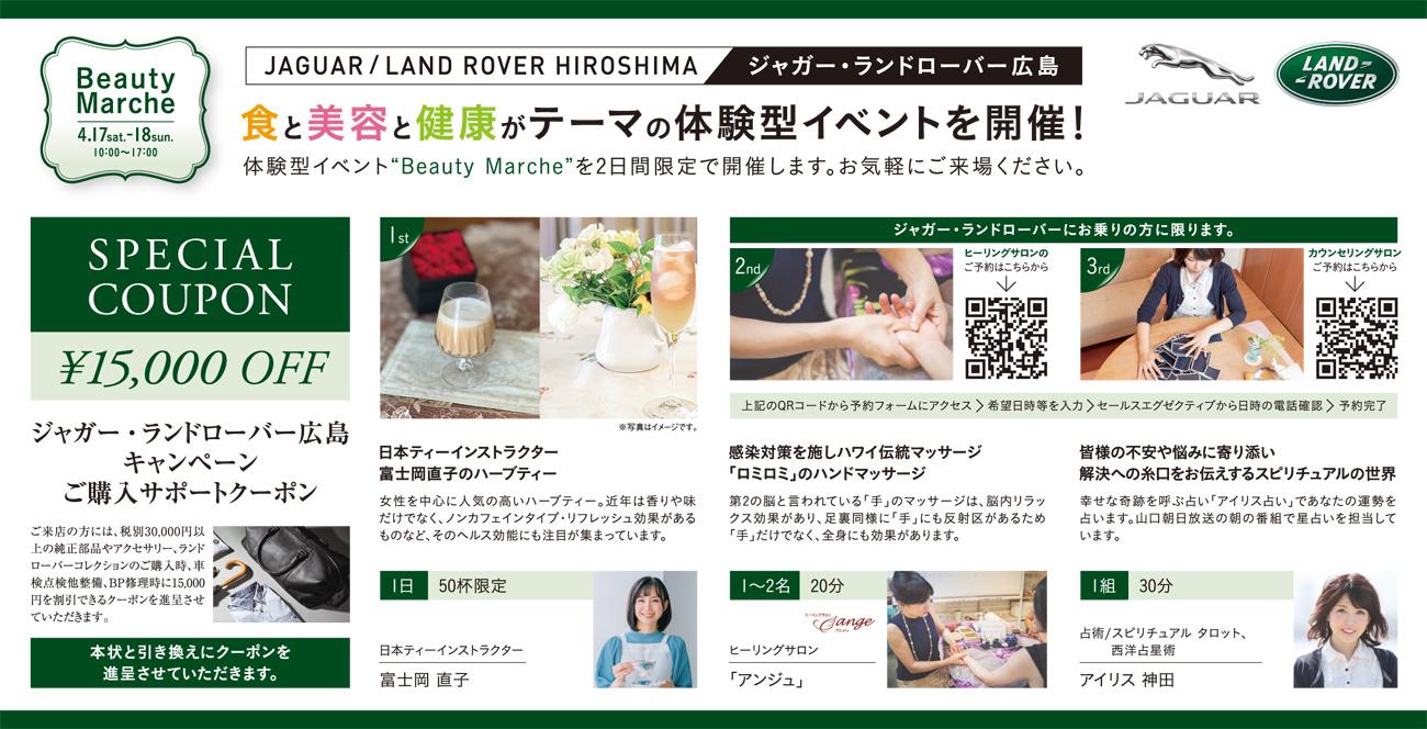ジャガー・ランドローバー広島4月17-18日イベント