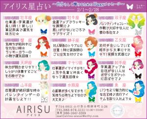 サンデー西京アイリス星占い(2014.2月)