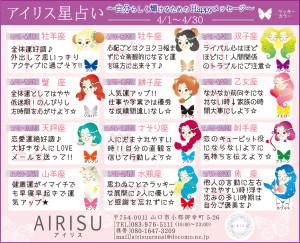 サンデー西京アイリス星占い(2013.4月)