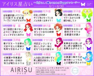 サンデー西京アイリス星占い(2013.6月)